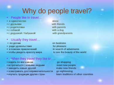 Why do people travel? People like to travel… • в одиночестве alone • с друзья...