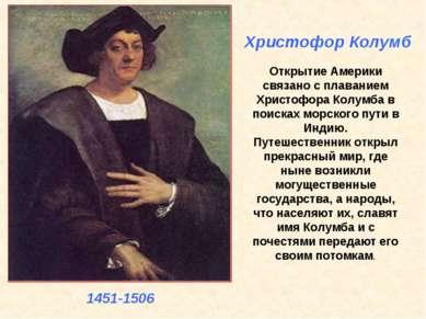 Открытие Америки связано с плаванием Христофора Колумба в поисках морского пу...