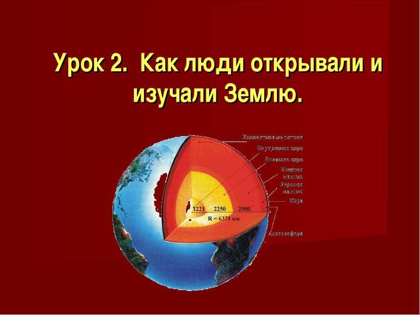 Урок 2. Как люди открывали и изучали Землю.