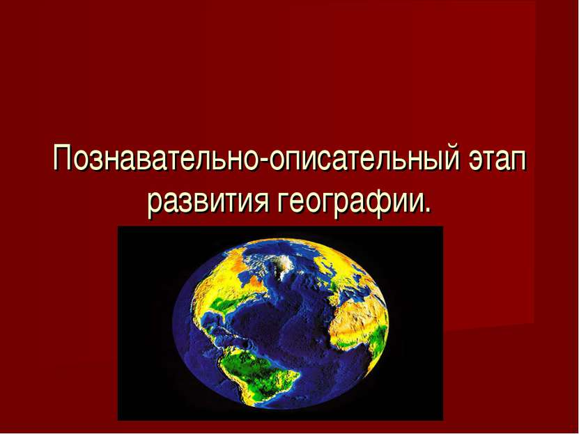 Познавательно-описательный этап развития географии.