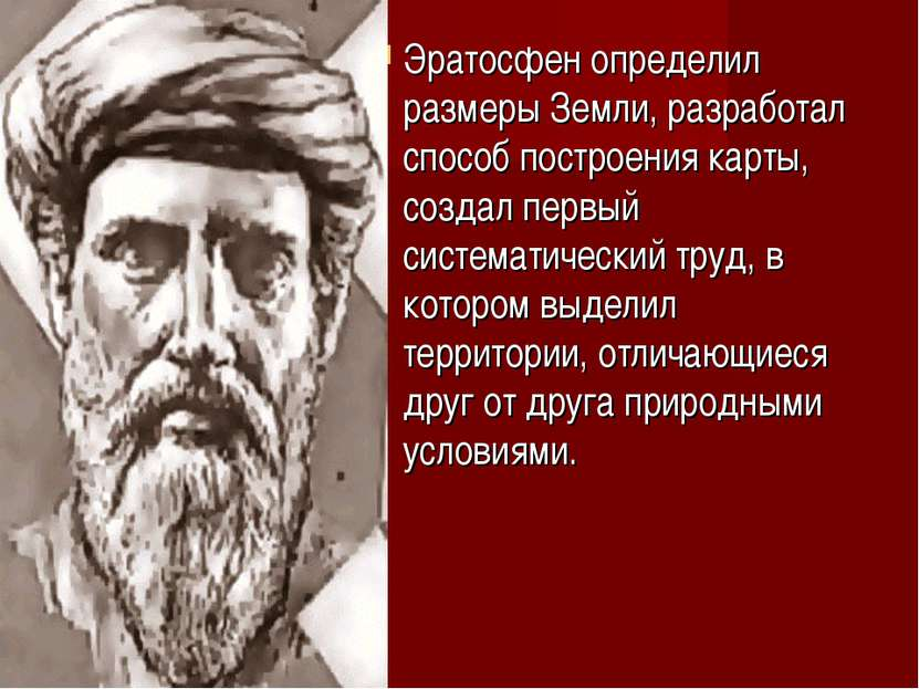 Эратосфен определил размеры Земли, разработал способ построения карты, создал...