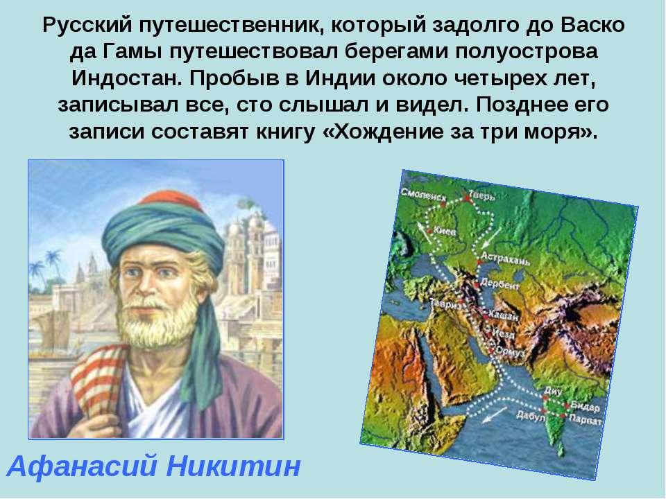 Русский путешественник, который задолго до Васко да Гамы путешествовал берега...