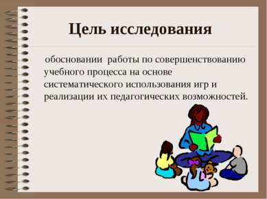 Цель исследования обосновании работы по совершенствованию учебного процесса н...