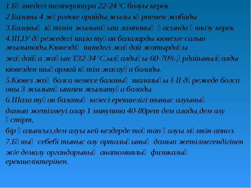 1.Бөлмедегі температура 22-24 0С болуы керек 2.Баланы 4 жөргекке орайды,жылы ...