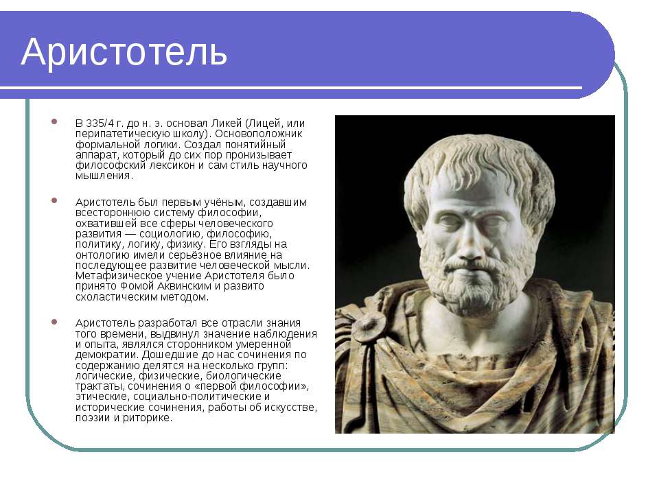 Аристотель В 335/4 г. до н. э. основал Ликей (Лицей, или перипатетическую шко...