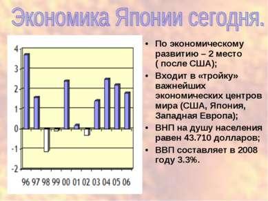 По экономическому развитию – 2 место ( после США); Входит в «тройку» важнейши...