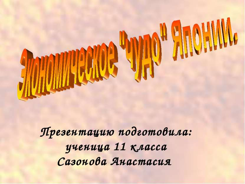 Презентацию подготовила: ученица 11 класса Сазонова Анастасия