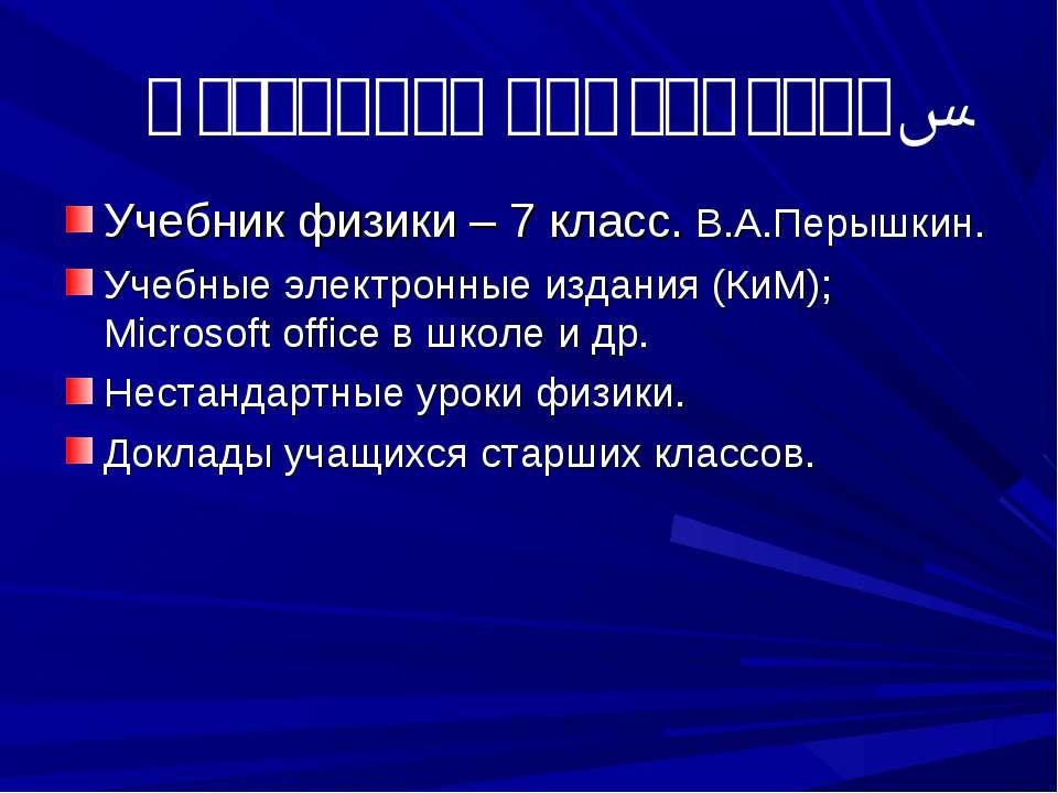 Источники информации. Учебник физики – 7 класс. В.А.Перышкин. Учебные электро...