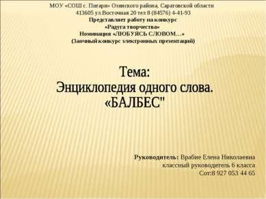 МОУ «СОШ с. Пигари» Озинского района, Саратовской области 413605 ул.Восточная...