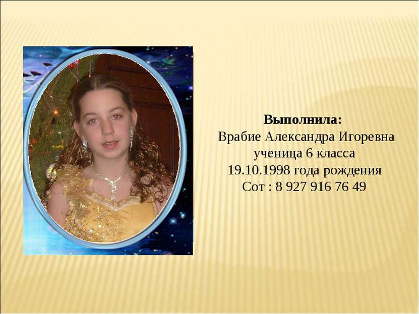 Выполнила: Врабие Александра Игоревна ученица 6 класса 19.10.1998 года рожден...