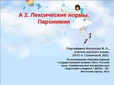 А 2. Лексические нормы. Паронимия Подготовила Корзунова Ж. В., учитель русско...