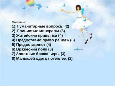 Ответы: Гуманитарные вопросы (2) Глинистые минералы (3) Житейские привычки (4...