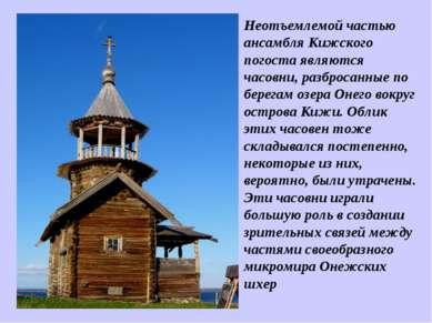 Неотъемлемой частью ансамбля Кижского погоста являются часовни, разбросанные ...