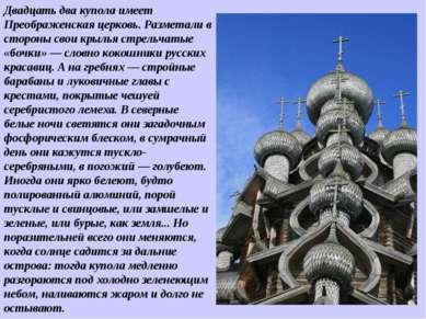 Двадцать два купола имеет Преображенская церковь. Разметали в стороны свои кр...