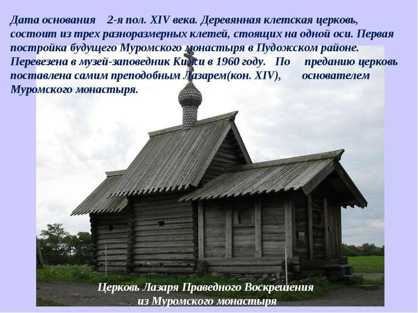 Дата основания  2-я пол. XIV века. Деревянная клетская церковь, состоит из ...
