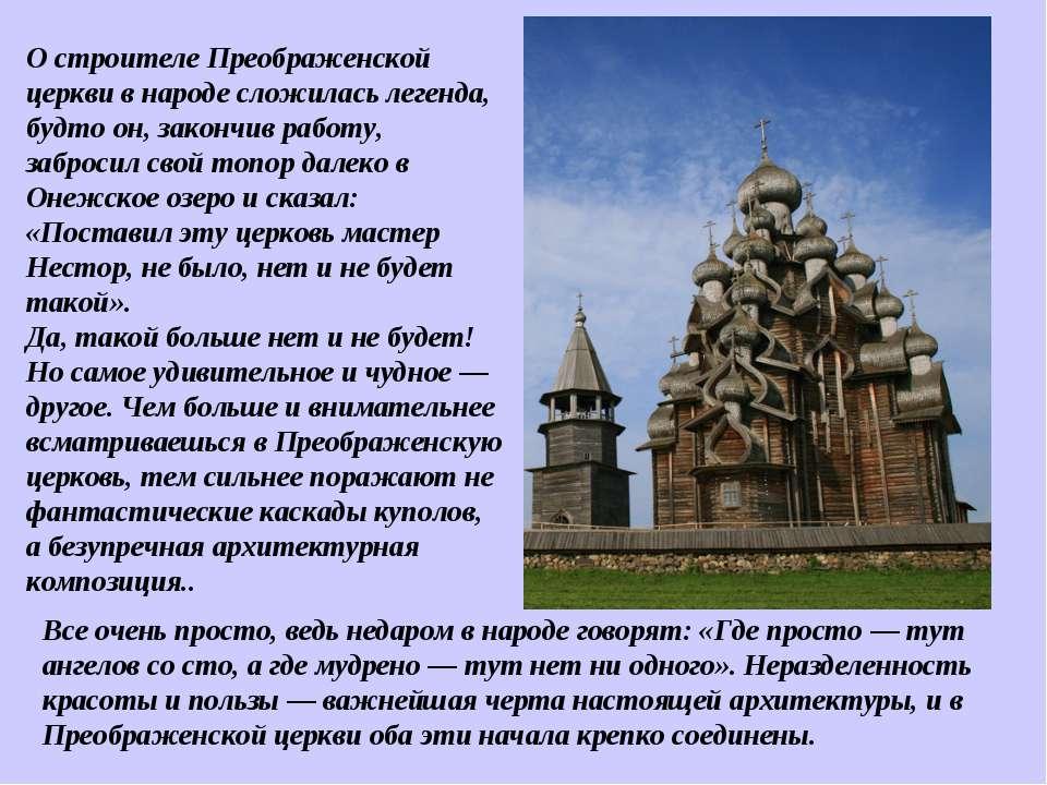 О строителе Преображенской церкви в народе сложилась легенда, будто он, закон...