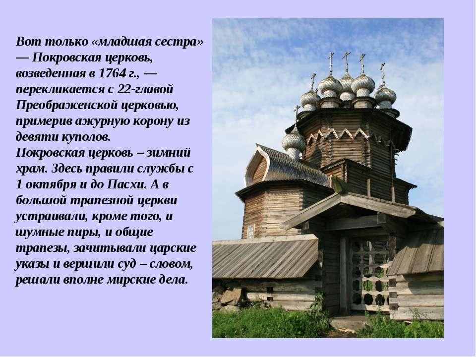 Вот только «младшая сестра» — Покровская церковь, возведенная в 1764 г., — пе...