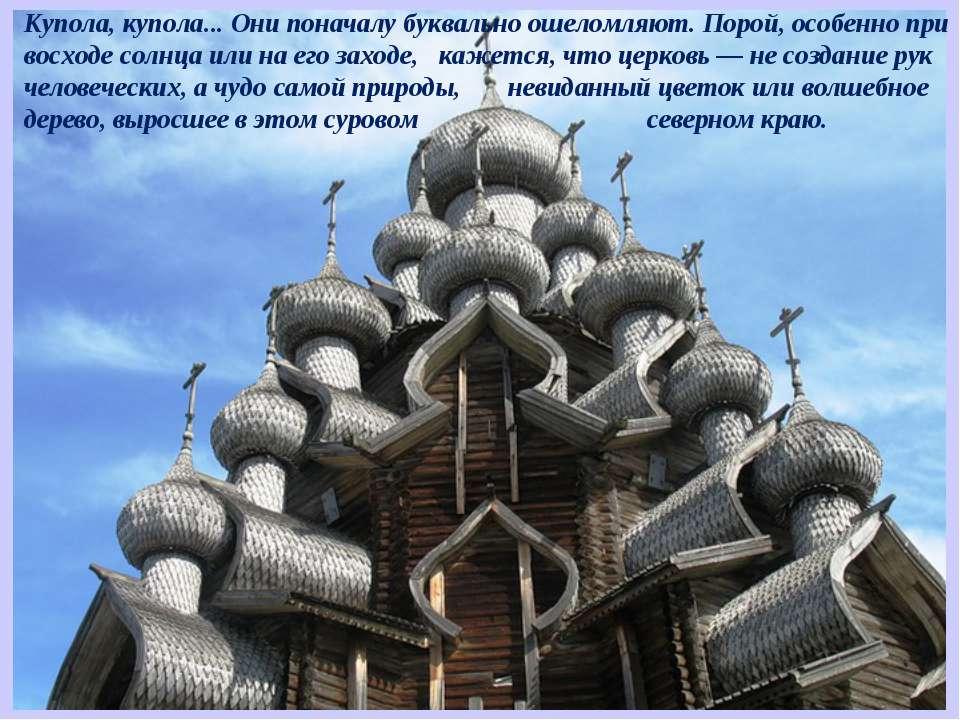 Купола, купола... Они поначалу буквально ошеломляют. Порой, особенно при восх...