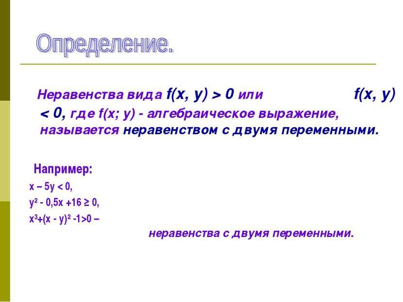 Неравенства вида f(х, у) > 0 или f(х, у) < 0, где f(х; у) - алгебраическое вы...