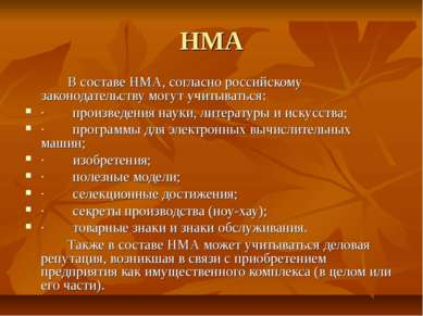 НМА В составе НМА, согласно российскому законодательству могут учитываться: ·...