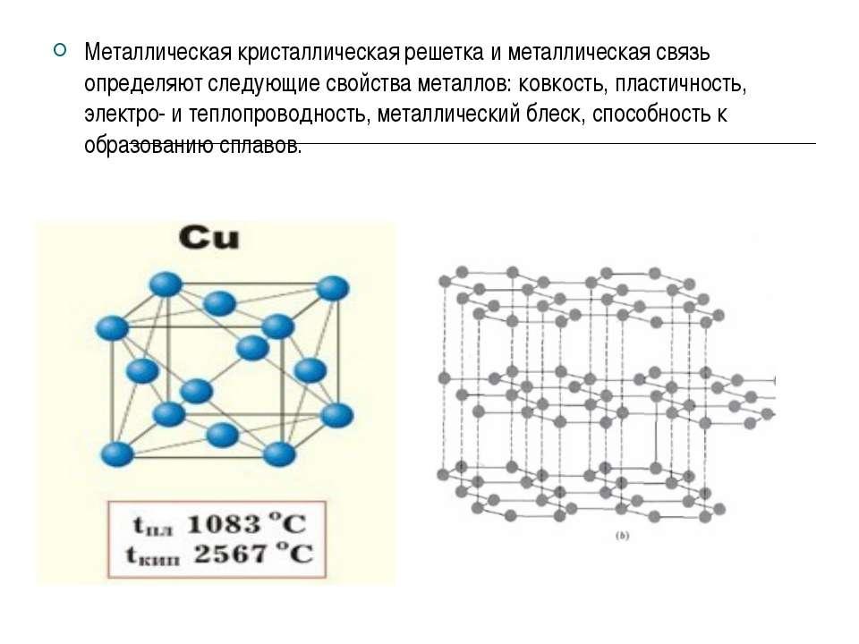 Металлическая кристаллическая решетка и металлическая связь определяют следую...
