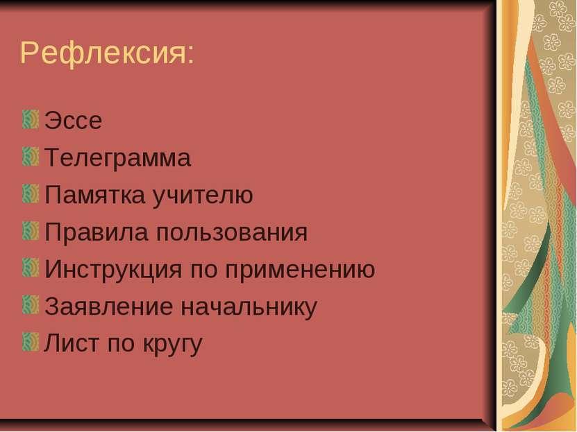 Рефлексия: Эссе Телеграмма Памятка учителю Правила пользования Инструкция по ...