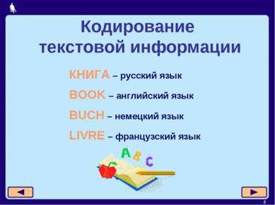* Кодирование текстовой информации КНИГА – русский язык BOOK – английский язы...