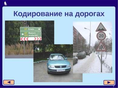 * Кодирование на дорогах