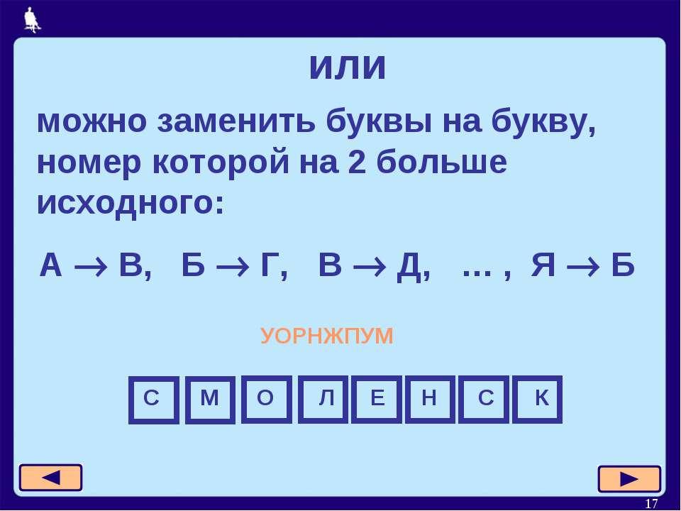 * или можно заменить буквы на букву, номер которой на 2 больше исходного: А В...