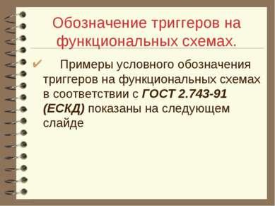 Обозначение триггеров на функциональных схемах. Примеры условного обозначения...