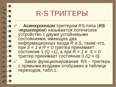 R-S ТРИГГЕРЫ Асинхронным триггером RS-типа (RS -триггером) называется логичес...