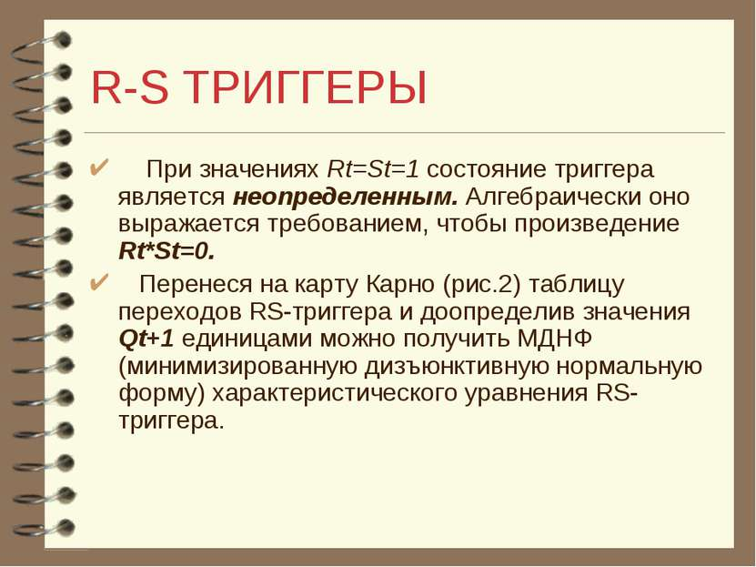R-S ТРИГГЕРЫ При значениях Rt=St=1 состояние триггера является неопределенным...