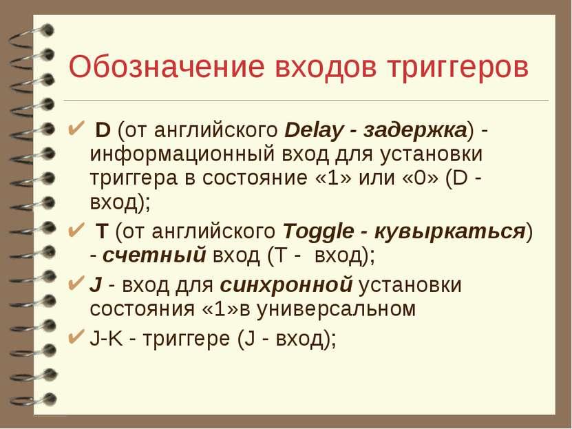 Обозначение входов триггеров D (от английского Delay - задержка) - информацио...