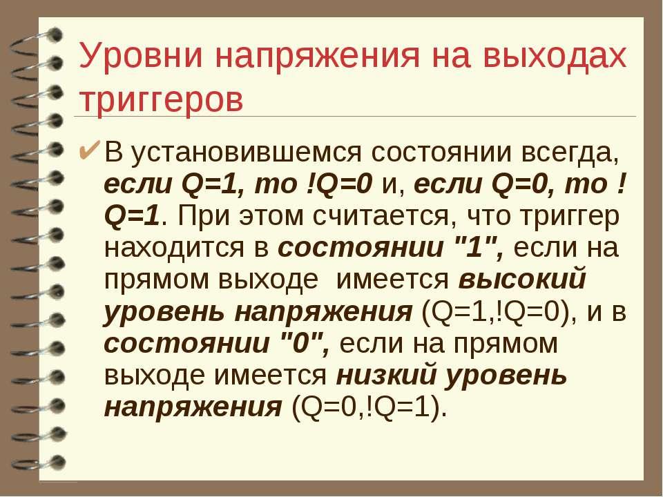 Уровни напряжения на выходах триггеров В установившемся состоянии всегда, есл...
