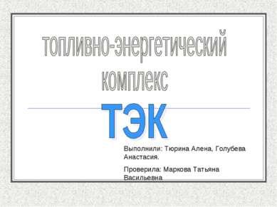 Выполнили: Тюрина Алена, Голубева Анастасия. Проверила: Маркова Татьяна Васил...
