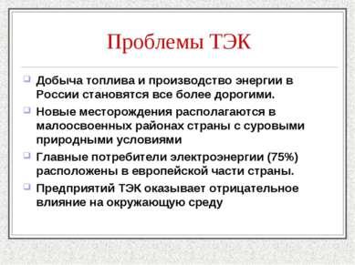 Проблемы ТЭК Добыча топлива и производство энергии в России становятся все бо...