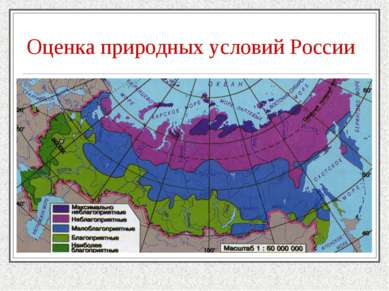 Оценка природных условий России
