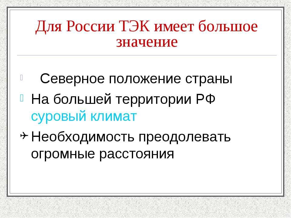Для России ТЭК имеет большое значение Северное положение страны На большей те...