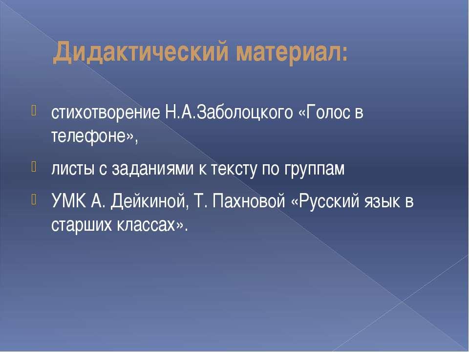 Дидактический материал: стихотворение Н.А.Заболоцкого «Голос в телефоне», лис...