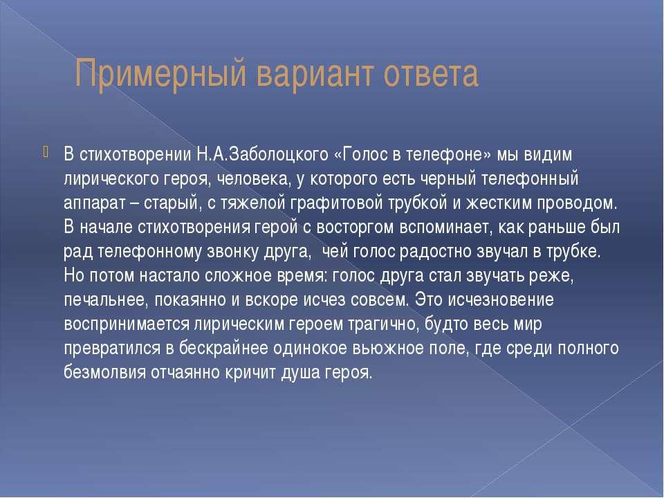 Примерный вариант ответа В стихотворении Н.А.Заболоцкого «Голос в телефоне» м...