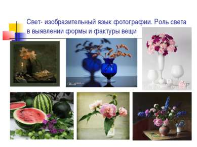 Свет- изобразительный язык фотографии. Роль света в выявлении формы и фактуры...