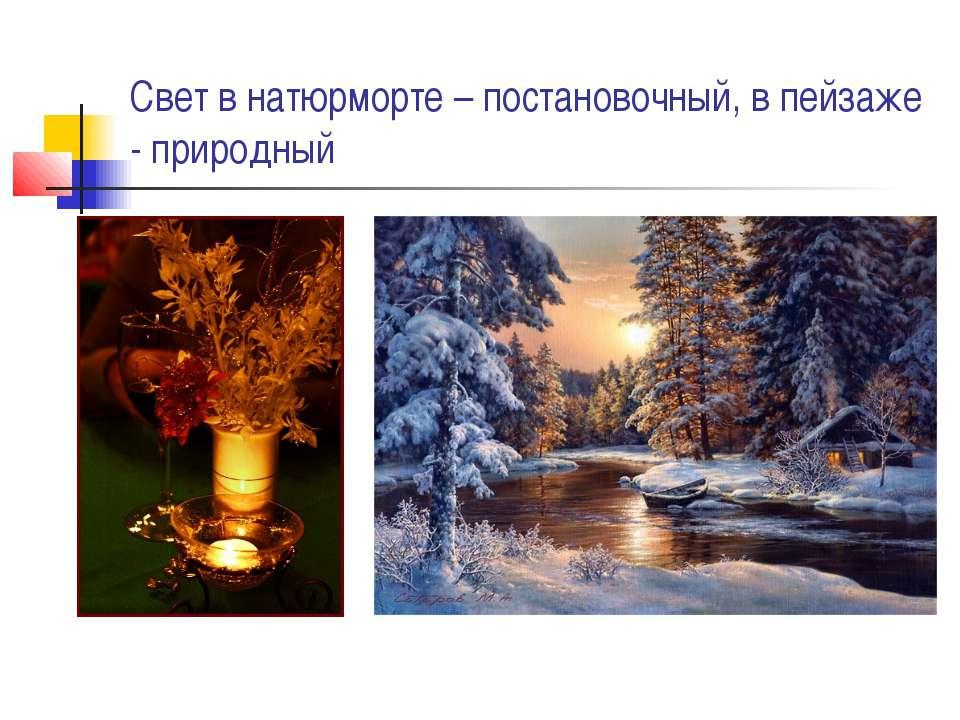 Свет в натюрморте – постановочный, в пейзаже - природный