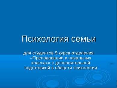 Психология семьи для студентов 5 курса отделения «Преподавание в начальных кл...