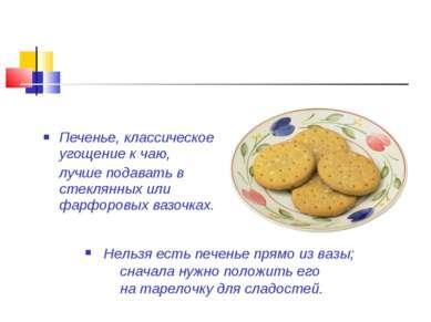Печенье, классическое угощение к чаю, лучше подавать в стеклянных или фарфоро...