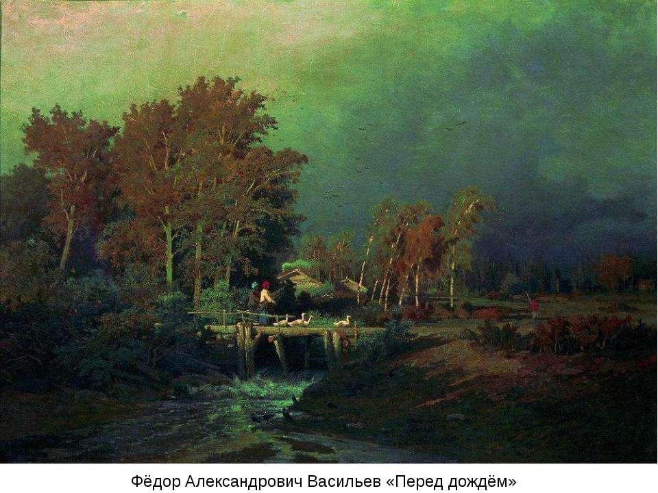 Фёдор Александрович Васильев «Перед дождём»