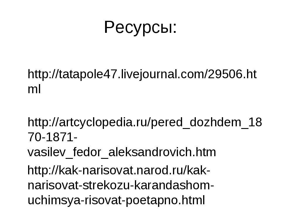Ресурсы: http://tatapole47.livejournal.com/29506.html http://artcyclopedia.ru...