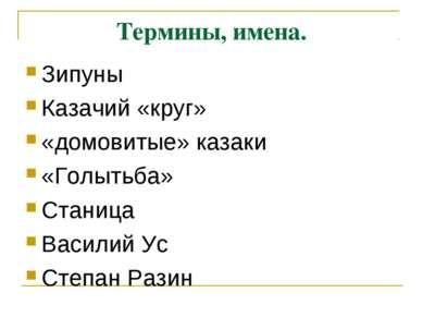 Восстание Под Руководством Степана Разина