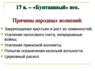 17 в. – «Бунташный» век. Причины народных волнений: Закрепощение крестьян и р...