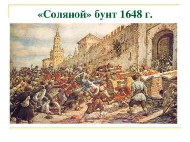 «Соляной» бунт 1648 г.
