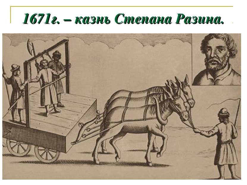 1671г. – казнь Степана Разина.